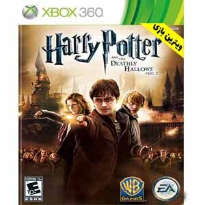 Harry Potter And the Deathly Hollows part 2 ایکس باکس